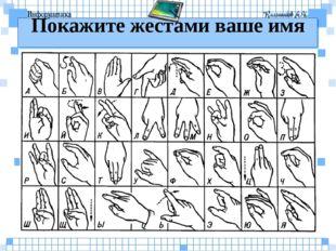 Покажите жестами ваше имя