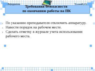Требования безопасности по окончанию работы на ПК По указанию преподавателя о