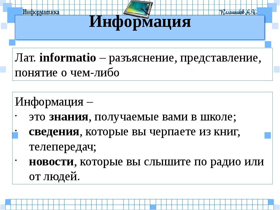 Информация Лат. informatio – разъяснение, представление, понятие о чем-либо И...
