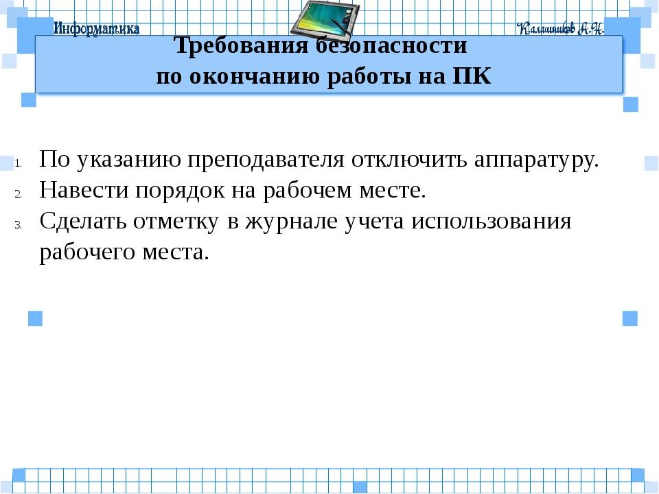 Требования безопасности по окончанию работы на ПК По указанию преподавателя о...