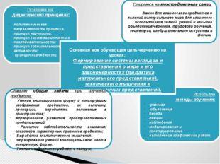 Основана на дидактических принципах: политехническая направленность процесса;