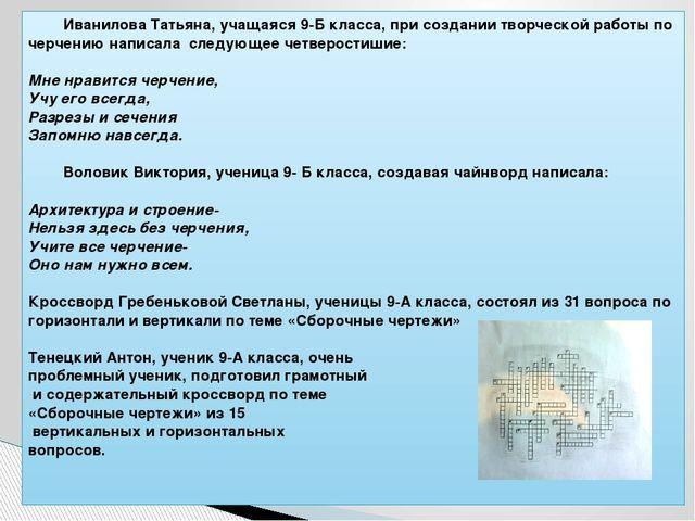 Иванилова Татьяна, учащаяся 9-Б класса, при создании творческой работы по че...
