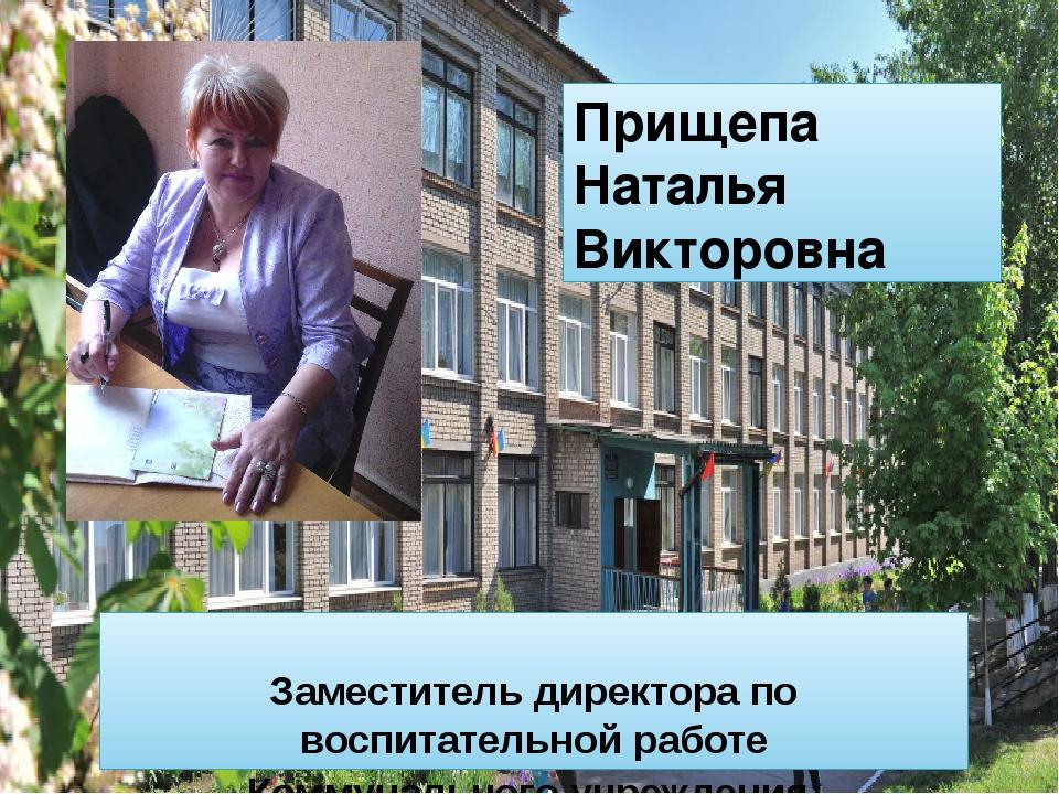 Заместитель директора по воспитательной работе Коммунального учреждения Сред...