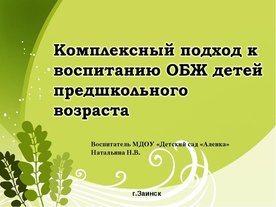 Воспитатель МДОУ «Детский сад «Аленка» Натальина Н.В. г.Заинск