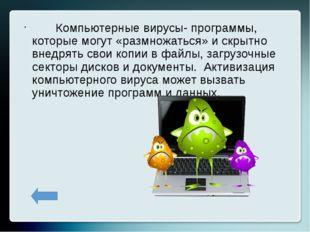 Компьютерные вирусы ( по величине вредных воздействий) Компьютерные вирусы (