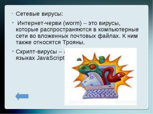 Вопросы: К каким последствиям может привести заражение компьютерными вирусами