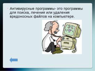 Практические задания: Проверить компьютер на заражение вирусами с помощью ант