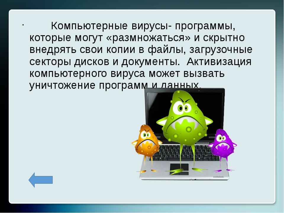 Компьютерные вирусы ( по величине вредных воздействий) Компьютерные вирусы (...