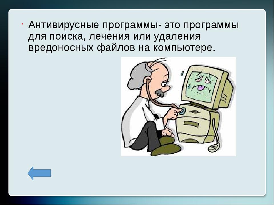 Практические задания: Проверить компьютер на заражение вирусами с помощью ант...