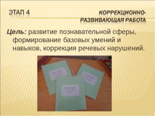 Цель: развитие познавательной сферы, формирование базовых умений и навыков, к