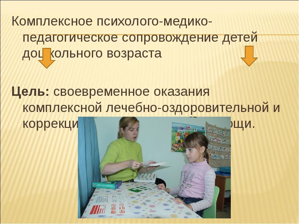 Комплексное психолого-медико-педагогическое сопровождение детей дошкольного в...