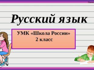 УМК «Школа России» 2 класс Русский язык Панова В.В