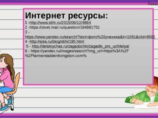 Интернет ресурсы: 1 -http://www.stihi.ru/2015/06/12/4864 2 -https://otvet.mai