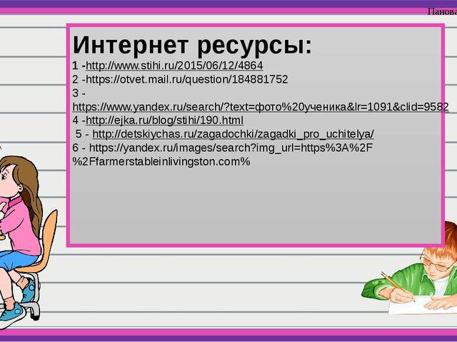 Интернет ресурсы: 1 -http://www.stihi.ru/2015/06/12/4864 2 -https://otvet.mai...