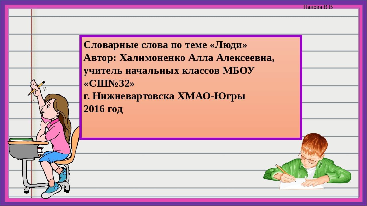 Словарные слова по теме «Люди» Автор: Халимоненко Алла Алексеевна, учитель на...