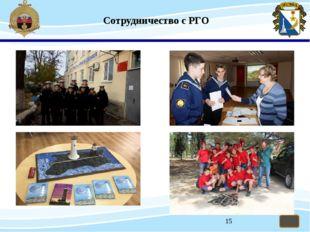 Сотрудничество с РГО Из семей военнослужащих – 83; из неполных семей - 72; и