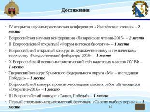 Достижения IV открытая научно-практическая конференция «Ивашёвские чтения» –