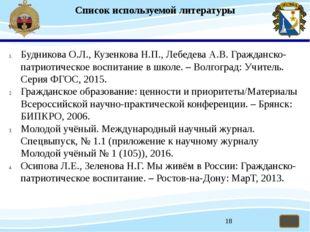 Список используемой литературы Будникова О.Л., Кузенкова Н.П., Лебедева А.В.