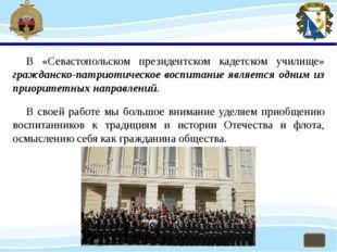 В «Севастопольском президентском кадетском училище» гражданско-патриотическо