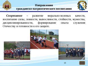 Спортивное – развитие морально-волевых качеств, воспитание силы, ловкости, в