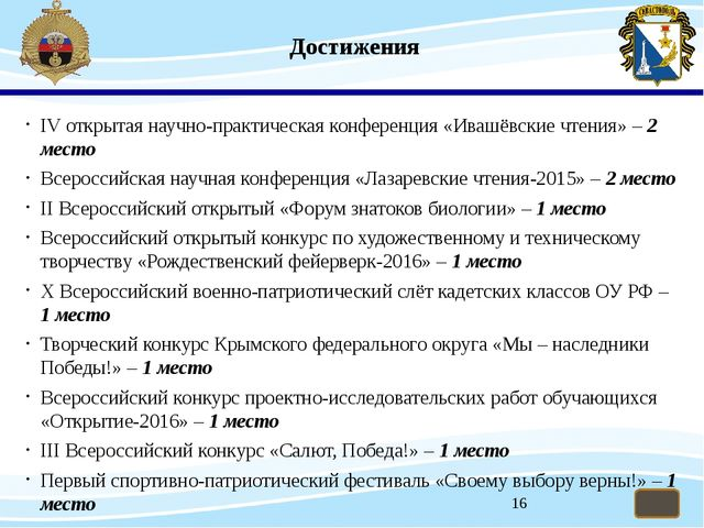 Достижения IV открытая научно-практическая конференция «Ивашёвские чтения» –...