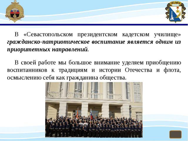 В «Севастопольском президентском кадетском училище» гражданско-патриотическо...