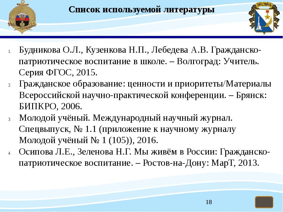 Список используемой литературы Будникова О.Л., Кузенкова Н.П., Лебедева А.В....