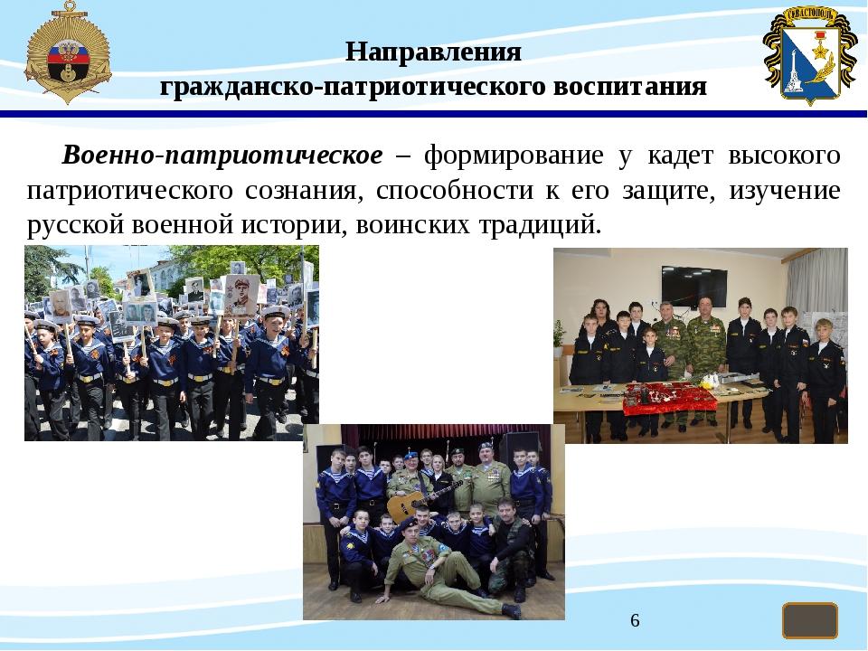 Военно-патриотическое – формирование у кадет высокого патриотического сознан...