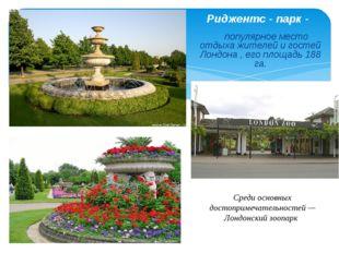 Риджентс - парк - популярное место отдыха жителей и гостей Лондона , его площ