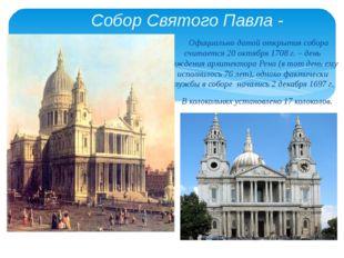 Собор Святого Павла - Официально датой открытия собора считается 20 октября 1