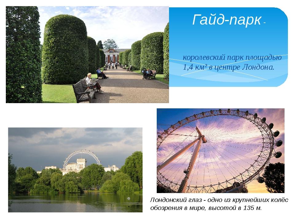 Гайд-парк - королевский парк площадью 1,4 км² в центре Лондона. Лондонский гл...