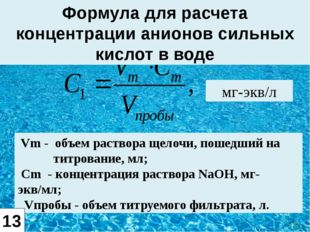 мг-экв/л Vm - объем раствора щелочи, пошедший на титрование, мл; Cm - концен