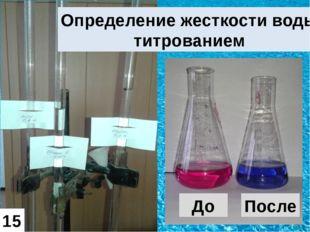 До После Определение жесткости воды титрованием 15