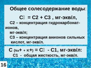 Общее солесодержание воды: СƩ = С2 + С3 , мг-экв/л, С2 – концентрация гидрока