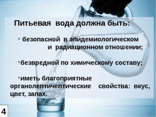 4 Питьевая вода должна быть: безопасной в эпидемиологическом и радиационном о