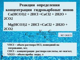 Са(НСО3)2 + 2НСl =CaCl2 + 2Н2О + 2СО2 Mg(НСО3)2 + 2НСl =CaCl2 + 2Н2О + 2СО2 Р