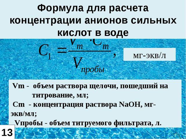 мг-экв/л Vm - объем раствора щелочи, пошедший на титрование, мл; Cm - концен...