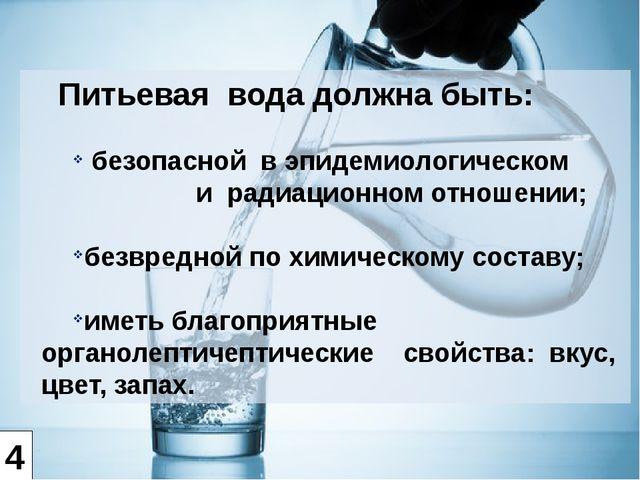 4 Питьевая вода должна быть: безопасной в эпидемиологическом и радиационном о...