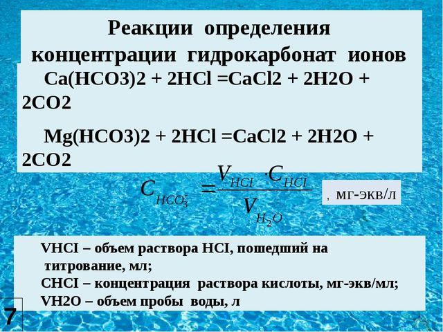 Са(НСО3)2 + 2НСl =CaCl2 + 2Н2О + 2СО2 Mg(НСО3)2 + 2НСl =CaCl2 + 2Н2О + 2СО2 Р...