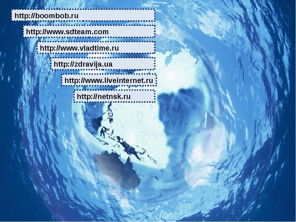 http://boombob.ru http://www.sdteam.com http://www.vladtime.ru http://zdravij...