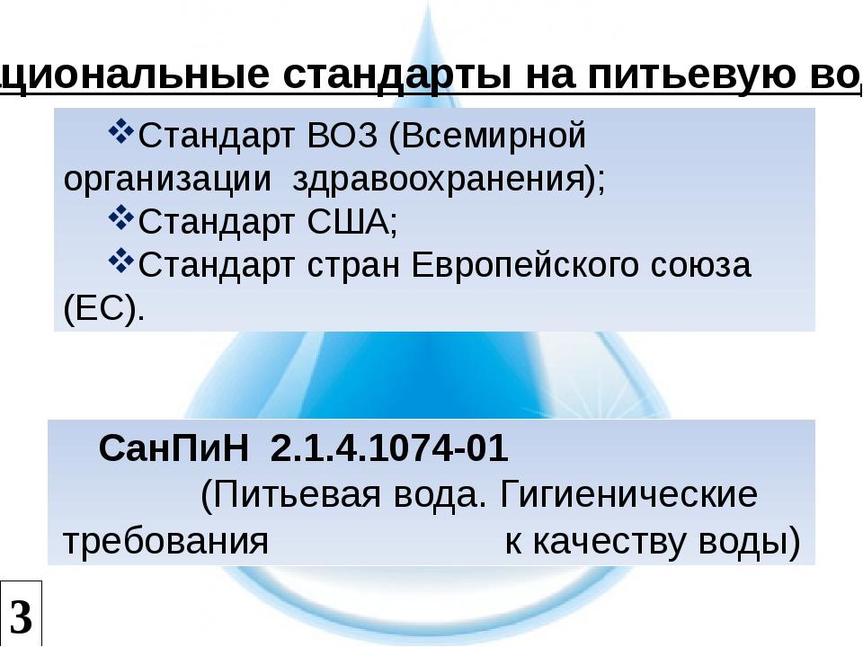 Стандарт ВОЗ (Всемирной организации здравоохранения); Стандарт США; Стандарт...