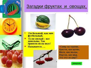 Загадки фруктах и овощах. Он большой, как мяч футбольный, Если спелый – все
