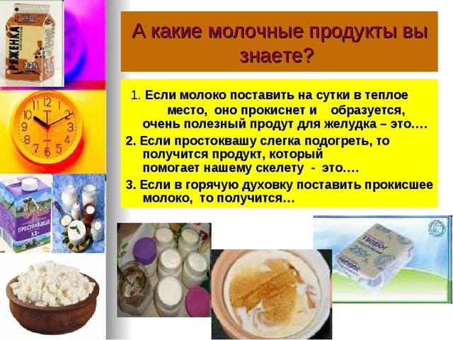 А какие молочные продукты вы знаете? 1. Если молоко поставить на сутки в тепл...