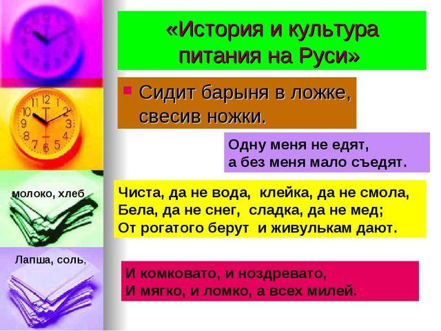 «История и культура питания на Руси» Сидит барыня в ложке, свесив ножки. Одну...