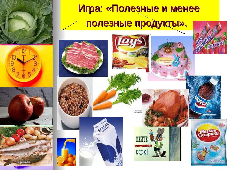 Игра: «Полезные и менее полезные продукты».