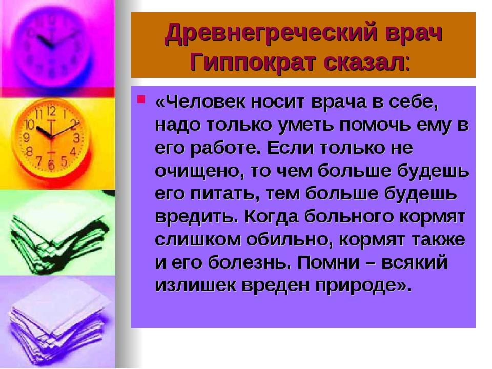 Древнегреческий врач Гиппократ сказал: «Человек носит врача в себе, надо толь...