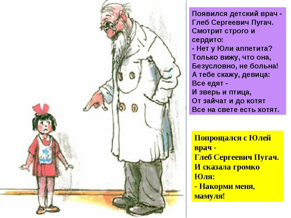 Появился детский врач - Глеб Сергеевич Пугач. Смотрит строго и сердито: - Нет...