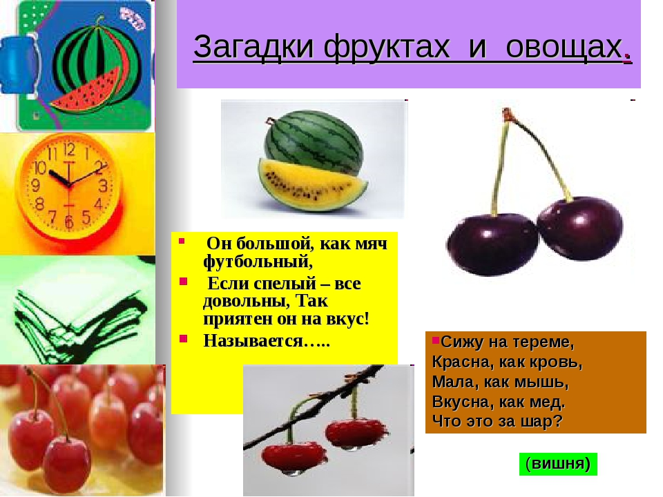 Загадки фруктах и овощах. Он большой, как мяч футбольный, Если спелый – все...