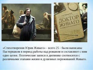 «Стихотворения Юрия Живаго» - всего 25 - были написаны Пастернаком в период р