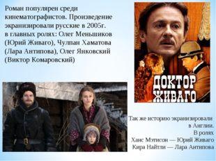 Роман популярен среди кинематографистов. Произведение экранизировали русские